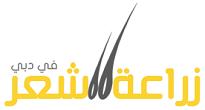 زراعة الشعر في دبي | فريج دبي